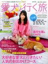 愛犬と行く旅(2017?2018) ペットと泊まれる宿選び&ドライブガイド (CARTOP MOOK