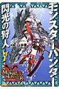 モンスターハンター閃光の狩人(7) (ファミ通クリアコミックス) [ 山本晋 ]
