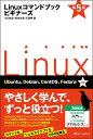 Linuxコマンドブック ビギナーズ 第5版 [ 川口 拓之 ]