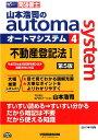 山本浩司のautoma system(4(不動産登記法 1))第5版 [ 山本浩司 ]