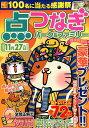 点つなぎパーク&ファミリー 鈴虫特別号 (POWER MOOK)