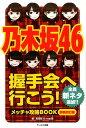 乃木坂46握手会へ行こう!新装改訂版 メッチャ攻略BOOK [ 真田聡 ]