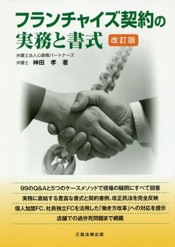 フランチャイズ契約の実務と書式改訂版 [ 神田孝 ]