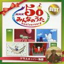 NHKみんなのうた 50 アニバーサリー・ベスト 〜グラスホッパー物語〜 [ (童謡/唱歌) ]