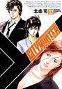 シティーハンターXYZ Edition(02) [ 北条司 ]