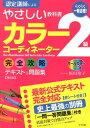 一発合格!カラーコーディネーター2級完全攻略テキスト&問題集第2版 [ 垣田玲子 ]