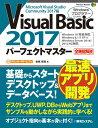 Visual Basic 2017パーフェクトマスター 金城俊哉