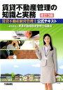 賃貸不動産管理の知識と実務改訂3版 賃貸不動産経営管理士公式テキスト [ 賃貸不動産経営管理士協議会