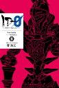 ID-0 2 Vive hodie. --今日生きよ (ハヤカワ文庫JA) [ 菅 浩江 ]...