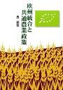 欧州統合と共通農業政策 [ 豊嘉哲 ]