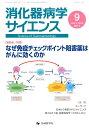 消化器病学サイエンス(vol.1 no.2(2017) 特集:なぜ免疫チェックポイント阻害薬はがんに効くのか