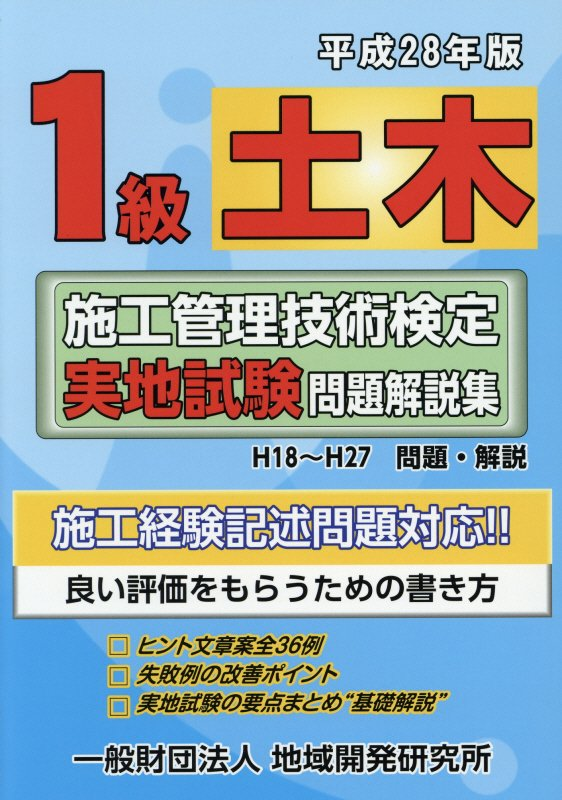 1級土木施工管理技術検定実地試験問題解説集(平成...の商品画像