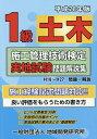1級土木施工管理技術検定実地試験問題解説集(平成28年版) [ 地域開発研究所 ]