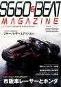 S660&BEAT MAGAZINE(vol.05) 市販車レーサーとホンダ (CARTOP MOOK)