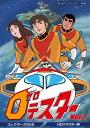 想い出のアニメライブラリー 第96集 ゼロテスター コレクターズDVD Vol.2 <HDリマスター版> [ 神谷明 ]