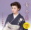 女の雪国 (CD+DVD) [ 小桜舞子 ]
