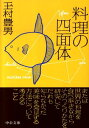 料理の四面体 [ 玉村豊男 ]