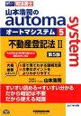 山本浩司のautoma system(5(不動産登記法 2))第5版 [ 山本浩司 ]