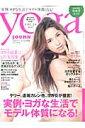ヨガジャーナル(vol.20) 日本版 実例・ヨガな生活でモデル体質になる! (Saita mook)