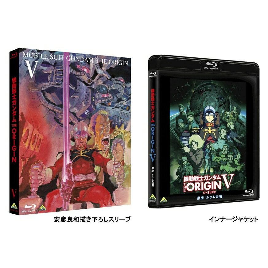機動戦士ガンダム THE ORIGIN V 激突 ルウム会戦(特装限定版)【Blu-ray】 [ 矢立肇 ]