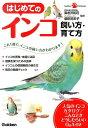 はじめてのインコ飼い方・育て方 (Gakken Pet Books) [ 海老沢和荘 ]