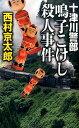 十津川警部鳴子こけし殺人事件 (C・novels) [ 西村京太郎 ]