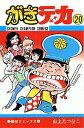 がきデカ(20) (少年チャンピオンコミックス) [ 山上たつひこ ]