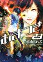 あまつき(23) (IDコミックス ZERO-SUMコミックス) [ 高山しのぶ ]