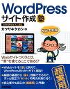 WordPressサイト作成塾 [ カワサキタカシ ]