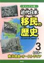 近代日本移民の歴史(3(太平洋〜南洋諸島・オースト) [ 「近代日本移民の歴史」編集委員会 ]