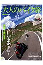 大人のバイク旅「ふくしま」をゆく 二大特集・磐梯&奥会津 (...