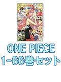 ONE PIECE 1-66巻セット