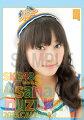 (卓上) 犬塚あさな 2016 SKE48 カレンダー