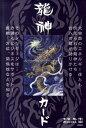 龍神カード [ 七海虹 ]