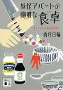 妖怪アパートの幽雅な食卓 るり子さんのお料理日記 (講談社文庫) [ 香月日輪 ]