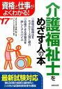 介護福祉士をめざす人の本('17年版) 資格と仕事がよくわかる! [ コンデックス情報研究所 ]