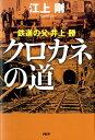 クロカネの道 鉄道の父・井上勝 [ 江上剛 ]