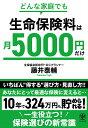 どんな家庭でも生命保険料は月5000円だけ [ 藤井泰輔 ]