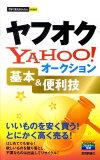 雅虎拍卖Yahoo!拍卖基本&便利技能[在chibaYumi ][ヤフオクYahoo!オークション基本&便利技 [ いちばゆみ ]]