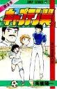 キャプテン翼(3) (ジャンプコミックス) [ 高橋陽一 ]...