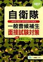 自衛隊一般曹候補生面接試験対策(〔2017年度版〕) [ 公務員試験情報研究会 ]