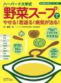 ハーバード大学式「野菜スープ」でやせる!若返る!病気が治る!