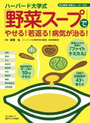 【ポイント5倍】<br />ハーバード大学式「野菜スープ」でやせる!若返る!病気が治る!