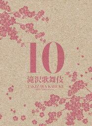 滝沢歌舞伎10th Anniversary【3DVD】【「日本盤」】 [ <strong>滝沢秀明</strong> ]