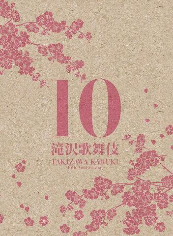 滝沢歌舞伎10th Anniversary【3DVD】【「日本盤」】 [ 滝沢秀明 ]