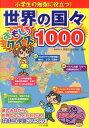 世界の国々おもしろクイズ1000 [ 言語交流研究所 ]