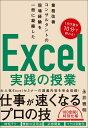 業務改善コンサルタント×人気講師が教える Excel実践の授業 [ 永井 雅明 ]