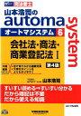 山本浩司のautoma system(6)第4版 [ 山本浩司 ]