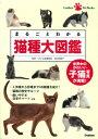 まるごとわかる猫種大図鑑 [ 早田由貴子 ]