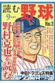 読む野球(no.3)